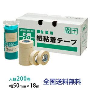 【全国】リンレイテープ製 和紙粘着テープ #112 50mm×18m 1箱(200巻入)