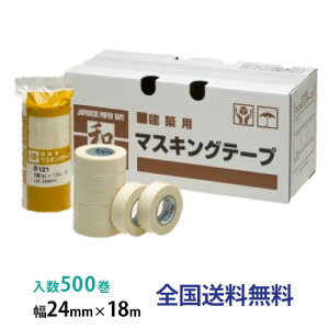 【全国】リンレイテープ製 和紙マスキングテープ #121 24mm×18m 1箱(500巻入)