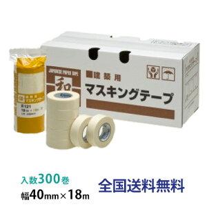 【全国】リンレイテープ製 和紙マスキングテープ #121 40mm×18m 1箱(300巻入)
