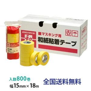 【全国】リンレイテープ製 和紙マスキングテープ #136 15mm×18m 1箱(800巻入)マスキングテープ