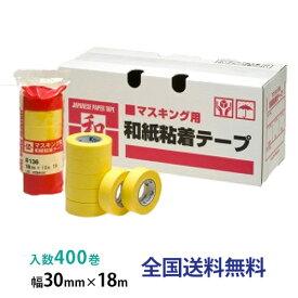 【全国】リンレイテープ製 和紙マスキングテープ #136 30mm×18m 1箱(400巻入)
