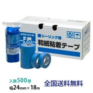 【全国】リンレイテープ製 和紙マスキングテープ #170 24mm×18m 1箱(500巻入)