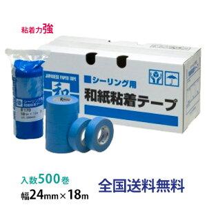 【全国】リンレイテープ製 和紙マスキングテープ #171 24mm×18m 1箱(500巻入)マスキングテープ