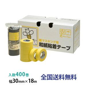 【全国】リンレイテープ製 和紙マスキングテープ #133 30mm×18m 1箱(400巻入)マスキングテープ