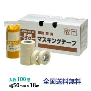【全国】リンレイテープ製 和紙マスキングテープ #121 50mm×18m 1箱(100巻入)