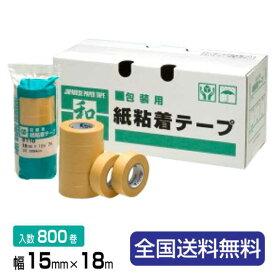 【全国】リンレイテープ製 和紙粘着テープ #110 15mm×18m 1箱(800巻入)