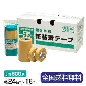 【全国】リンレイテープ製 和紙粘着テープ #110 24mm×18m 1箱(500巻入)