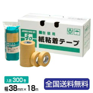 【全国】リンレイテープ製 和紙粘着テープ #110 38mm×18m 1箱(300巻入)