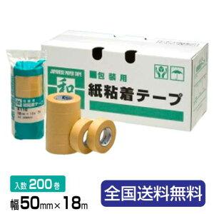 【全国】リンレイテープ製 和紙粘着テープ #110 50mm×18m 1箱(200巻入)
