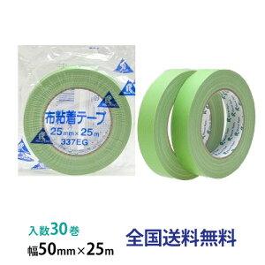 【全国】リンレイテープ製 建築養生用 布粘着テープ #337EG 50mm×25m 1箱(30巻入)