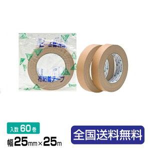 【全国】リンレイテープ製 建築養生用 布粘着テープ #337E 25mm×25m 1箱(60巻入)