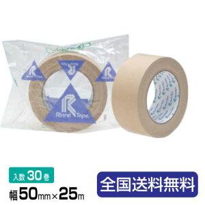 【全国】リンレイテープ製 建築養生用 布粘着テープ #337E 50mm×25m 1箱(30巻入)