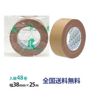 【全国】リンレイテープ製 包装用布粘着テープ #300 38mm×25m ダンボール色