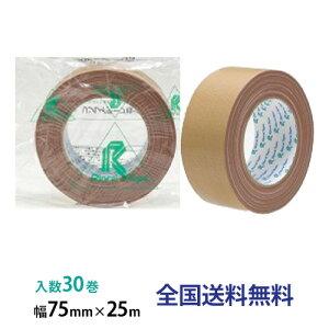 【全国】リンレイテープ製 包装用布粘着テープ #300 75mm×25m ダンボール色