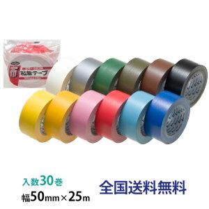 【全国】リンレイテープ製 包装用布カラーテープ #364 50mm×25m