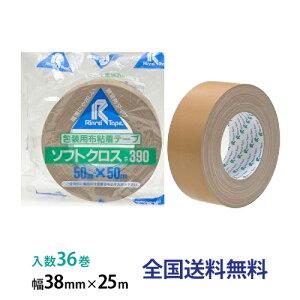【全国】リンレイテープ製 包装用布粘着テープ #390 38mm×50m ブラウン色