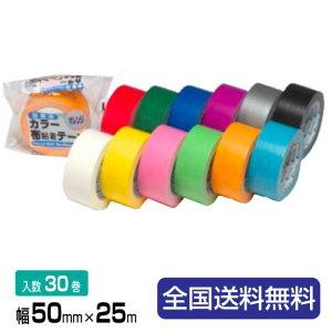 【全国】リンレイテープ製 包装用布カラーテープ #384 50mm×25m