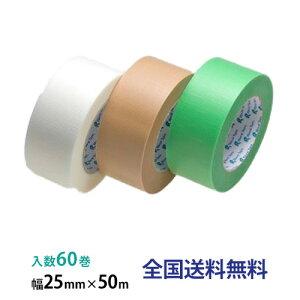 【全国】リンレイテープ製 養生用・PE、PET粘着テープ #600 25mm×50m 1箱(60巻入)