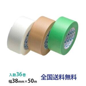 【全国】リンレイテープ製 養生用・PE、PET粘着テープ #600 38mm×50m 1箱(36巻入)