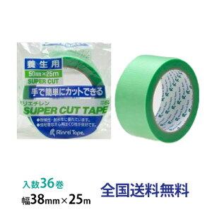【全国】リンレイテープ製 養生用・PE、PET粘着テープ #622 38mm×25m 1箱(36巻入)