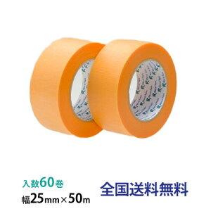 【全国】リンレイテープ製 養生用・PE、PET粘着テープ #630 25mm×50m 1箱(60巻入)
