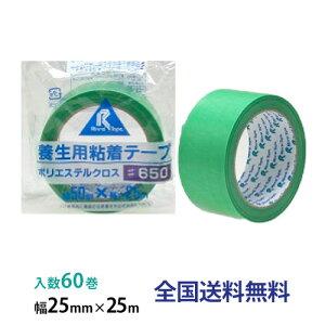 【全国】リンレイテープ製 養生用・PE、PET粘着テープ #650 25mm×25m 1箱(60巻入)