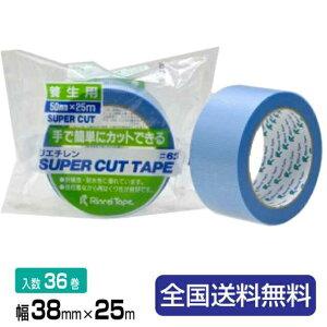 【全国】リンレイテープ製 養生用・PE、PET粘着テープ #620 38mm×25m 1箱(36巻入)