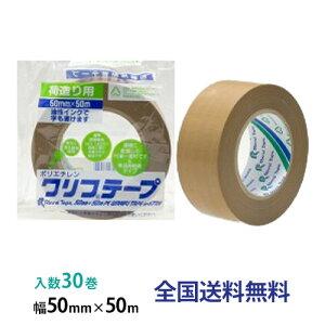 【全国】リンレイテープ製 包装用・PE粘着テープ #671 50mm×50m 1箱(30巻入)