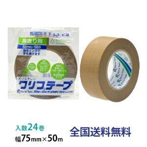 【全国】リンレイテープ製 包装用・PE粘着テープ #671 75mm×50m 1箱(24巻入)