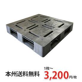 プラスチックパレット( 樹脂 パレット )アルパレット 約1,100mm×1,100mm×140mm(H)1枚