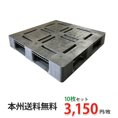 プラスチックパレット( 樹脂 パレット )アルパレット 約1,100mm×1,100mm×140mm(H)10枚セット