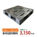【本州】プラスチックパレット( 樹脂 パレット )アルパレット 約1100mm×1100mm×140mm(H)10枚セット