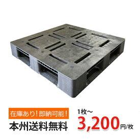 【本州】プラスチックパレット( 樹脂 パレット )アルパレット 約1100mm×1100mm×140mm(H)1枚
