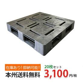 【本州】プラスチックパレット( 樹脂 パレット )アルパレット 約1100mm×1100mm×140mm(H)20枚セット