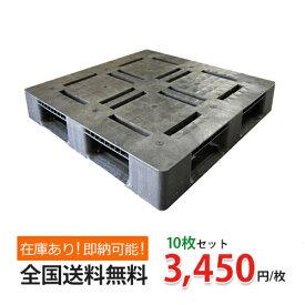 【全国】プラスチックパレット( 樹脂 パレット )アルパレット R-1 約1100mm×1100mm×140mm(H)10枚セット