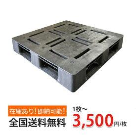 【全国】プラスチックパレット( 樹脂 パレット )アルパレット R-1 約1100mm×1100mm×140mm(H)