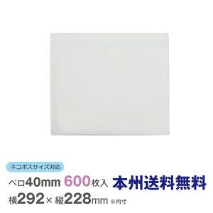 【本州】クッション封筒 ネコポス対応 横型 600枚入り ソフト封筒 紙製 ポリ クラフト