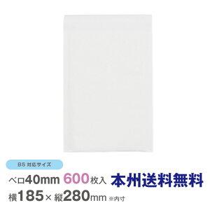 【本州】クッション封筒 B5サイズ対応 600枚入り ソフト封筒 紙製 ポリ クラフト
