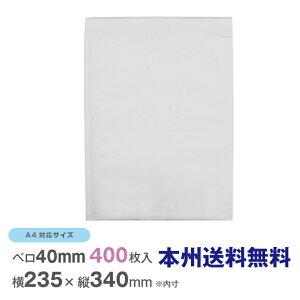 【本州】クッション封筒 A4サイズ対応 400枚入り ソフト封筒 紙製 ポリ クラフト