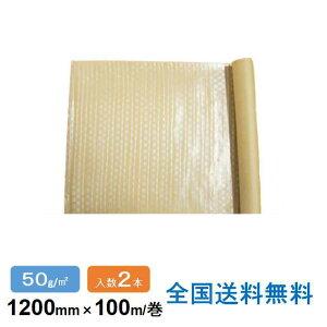 【全国】50gポリラミクロス紙 1200(1050)mm×100m 2巻
