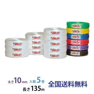 【全国】SKパワーロープ(PPロープ) No.10S 溶着品 10mm×135m 白 5巻 【信越工業製】