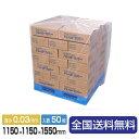 【全国】透明パレットカバー PG-39 1150×1150×1550 1箱(50枚入)0.03mm厚シリーズ