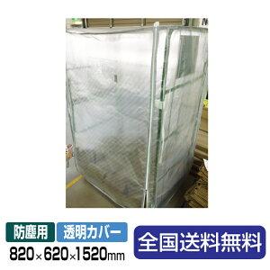 【全国】カゴ台車用防塵カバー(透明カバー)内寸:820Wx620Dx1520Hmm