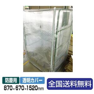 【全国】カゴ台車用防塵カバー(透明カバー)内寸:870Wx670Dx1520Hmm