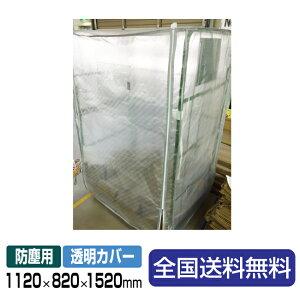 【全国】カゴ台車用防塵カバー(透明カバー) 内寸:1120Wx820Dx1520Hmm