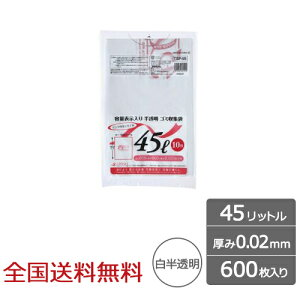 【全国】容量表示入ポリ袋 45リットル 0.02mm ピンクリボンモデル 600枚 ゴミ袋 ジャパックス製