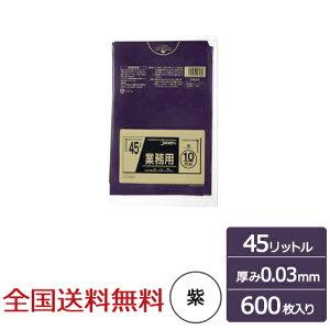 【全国】業務用ポリ袋 45リットル 紫 0.03mm 600枚 ゴミ袋 ジャパックス製