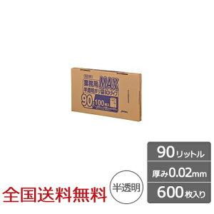 【全国】業務用ポリ袋 MAX BOXタイプ 90リットル 半透明 0.02mm 600枚 ゴミ袋 ジャパックス製