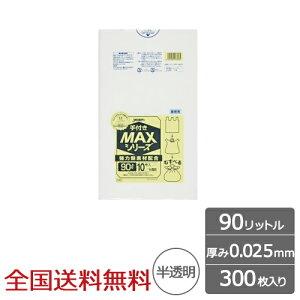 【全国】業務用ポリ袋 MAX 70リットル 半透明 0.025mm 300枚 手付きタイプ ゴミ袋 ジャパックス製