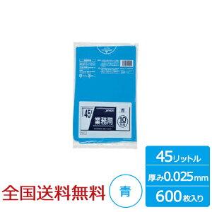 【全国】業務用ポリ袋 45リットル 青 0.025mm 600枚 ゴミ袋 ジャパックス製
